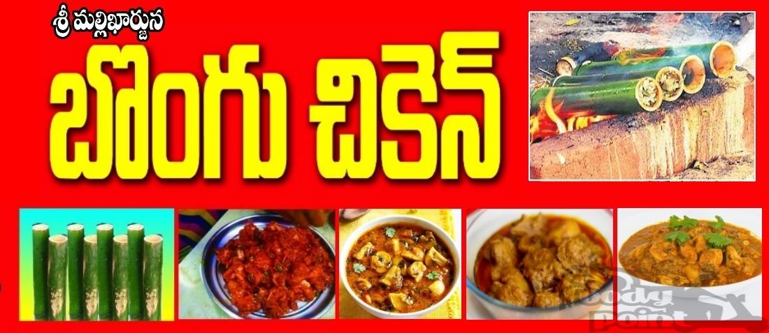 Bongu Chicken Karimnagar